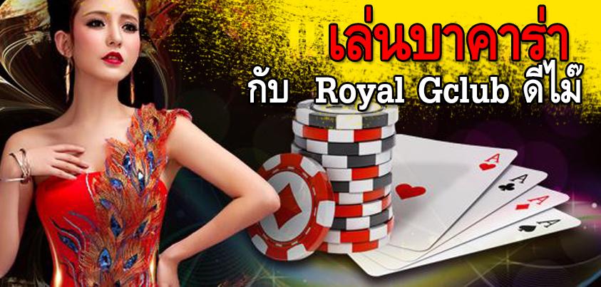 เล่นบาคาร่ากับ Royal Gclub ดีไม๊