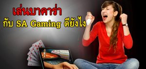 เล่นบาคาร่ากับ SA Gaming ดียังไง